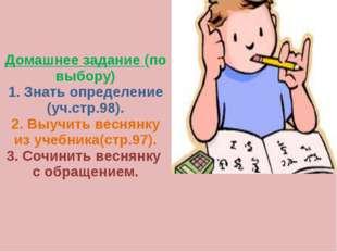 Домашнее задание (по выбору) 1. Знать определение (уч.стр.98). 2. Выучить вес