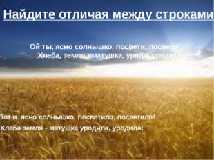 Ой ты, ясно солнышко, посвети, посвети! Хлеба, земля - матушка, уроди, уроди