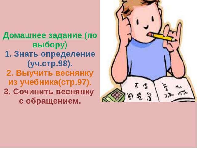 Домашнее задание (по выбору) 1. Знать определение (уч.стр.98). 2. Выучить вес...