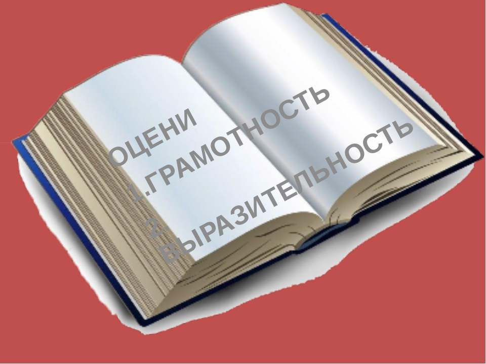 оцени ОЦЕНИ 1.ГРАМОТНОСТЬ 2. ВЫРАЗИТЕЛЬНОСТЬ