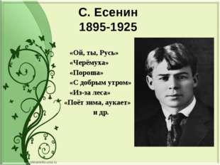 С. Есенин 1895-1925 «Ой, ты, Русь» «Черёмуха» «Пороша» «С добрым утром» «Из-з