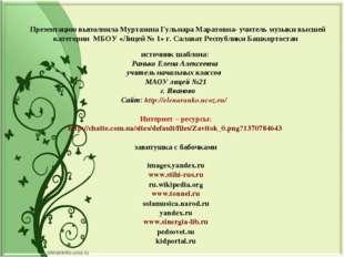 Презентацию выполнила Муртазина Гульнара Маратовна- учитель музыки высшей ка