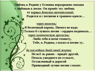 Любовь к Родине у Есенина неразрывно связана с любовью к песне. Он пронёс эт