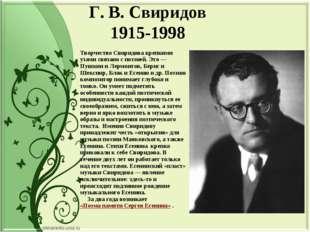 Г. В. Свиридов 1915-1998 Творчество Свиридова крепкими узами связано с поэзи