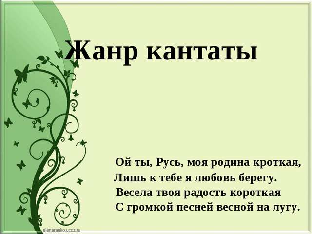 Жанр кантаты Ой ты, Русь, моя родина кроткая, Лишь к тебе я любовь берегу. В...