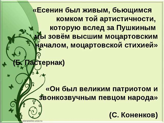 «Есенин был живым, бьющимся комком той артистичности, которую вслед за Пушки...