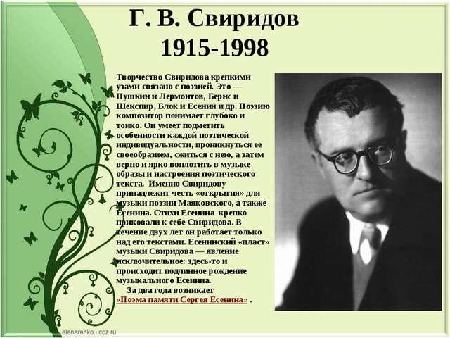 Г. В. Свиридов 1915-1998 Творчество Свиридова крепкими узами связано с поэзи...