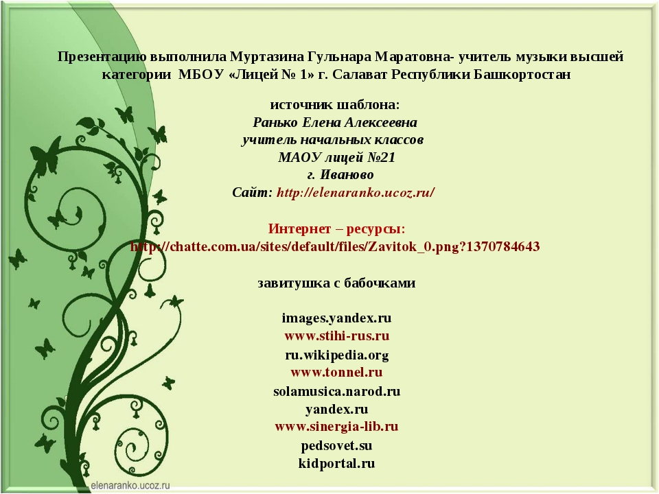 Презентацию выполнила Муртазина Гульнара Маратовна- учитель музыки высшей ка...