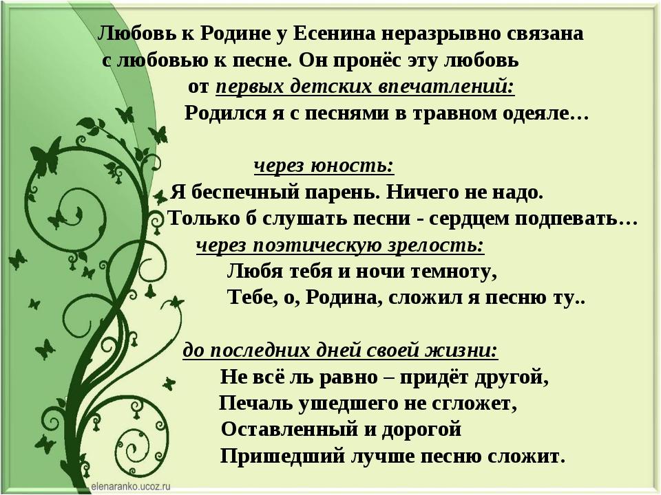 Любовь к Родине у Есенина неразрывно связана с любовью к песне. Он пронёс эт...