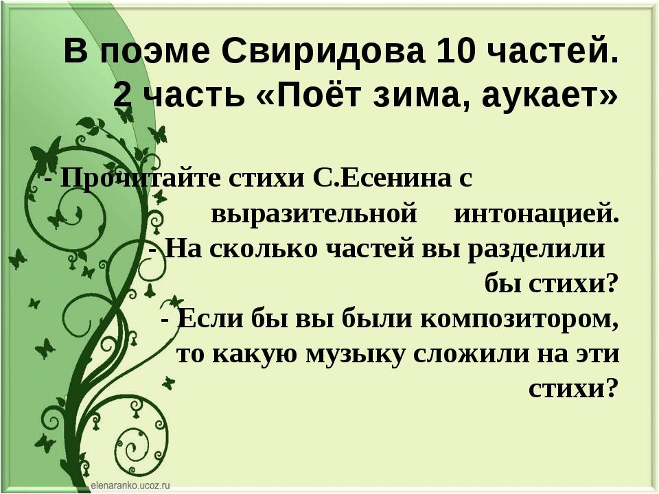 В поэме Свиридова 10 частей. 2 часть «Поёт зима, аукает» - Прочитайте стихи...