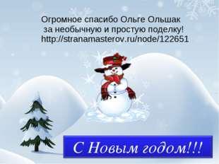 Огромное спасибо Ольге Ольшак за необычную и простую поделку! http://stranama
