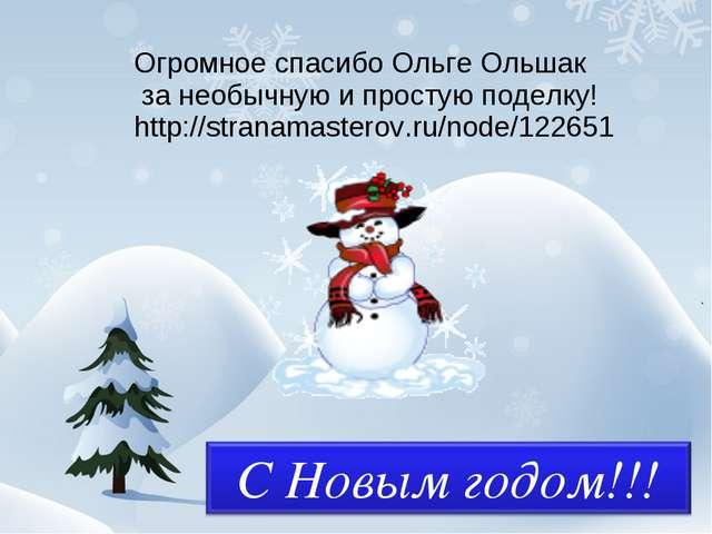 Огромное спасибо Ольге Ольшак за необычную и простую поделку! http://stranama...