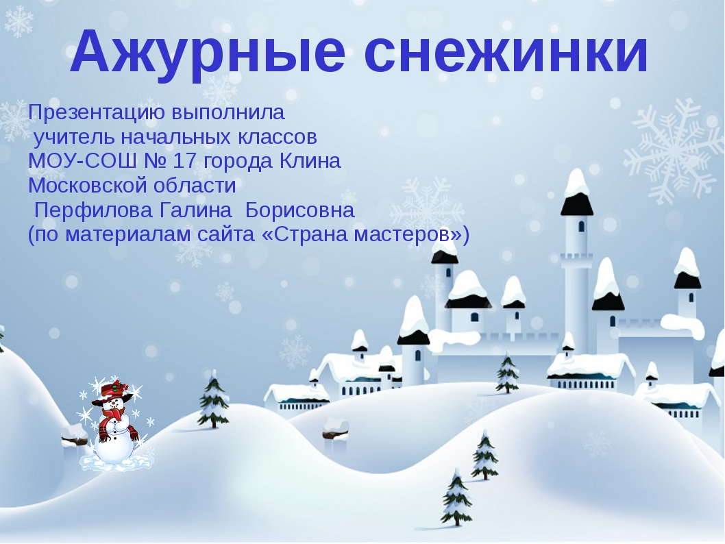 Ажурные снежинки Презентацию выполнила учитель начальных классов МОУ-СОШ № 17...