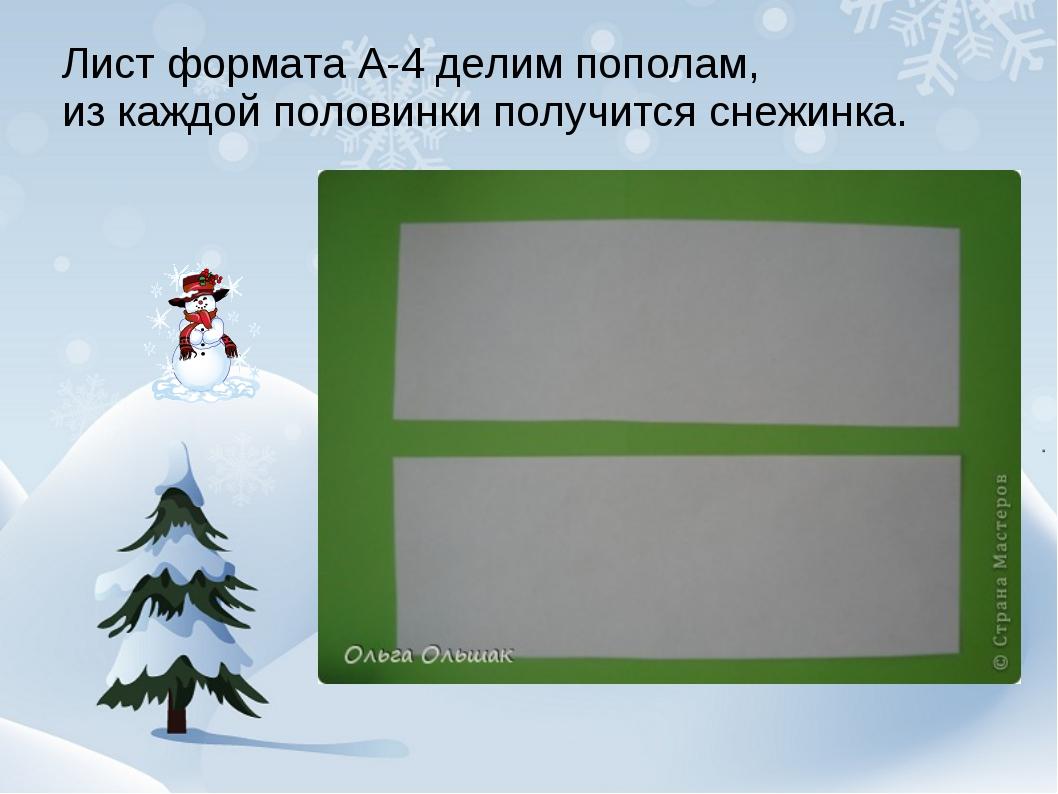 Лист формата А-4 делим пополам, из каждой половинки получится снежинка.