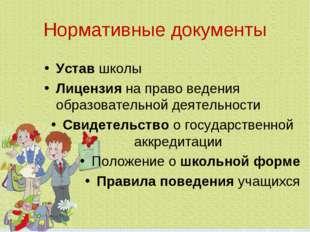 Нормативные документы Устав школы Лицензия на право ведения образовательной д