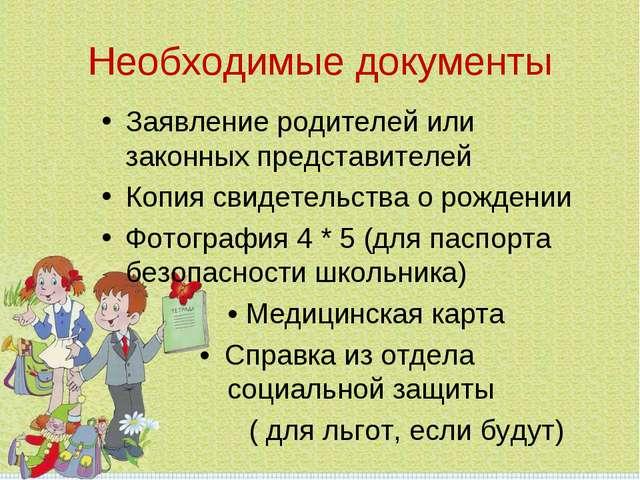 Необходимые документы Заявление родителей или законных представителей Копия с...