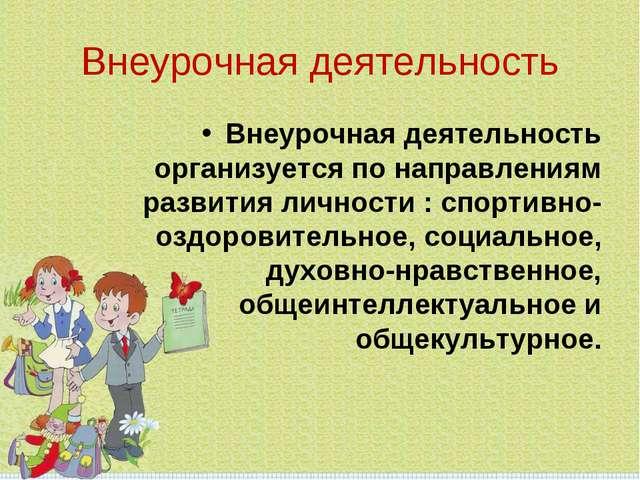 Внеурочная деятельность Внеурочная деятельность организуется по направлениям...