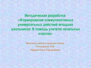 Методическая разработка «Формирование коммуникативных универсальных действий