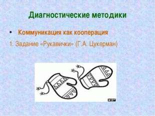 Диагностические методики Коммуникация как кооперация 1. Задание «Рукавички» (