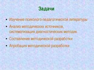 Задачи Изучение психолого-педагогической литературы Анализ методических источ