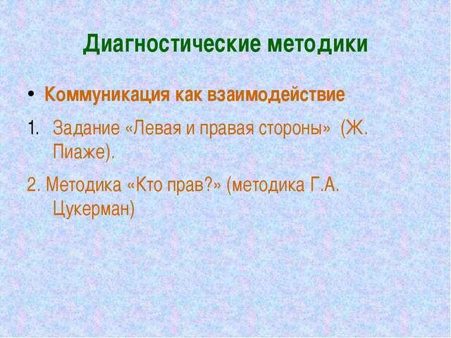 Диагностические методики Коммуникация как взаимодействие Задание «Левая и пра...