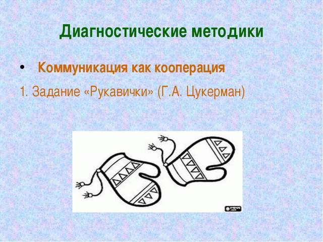 Диагностические методики Коммуникация как кооперация 1. Задание «Рукавички» (...