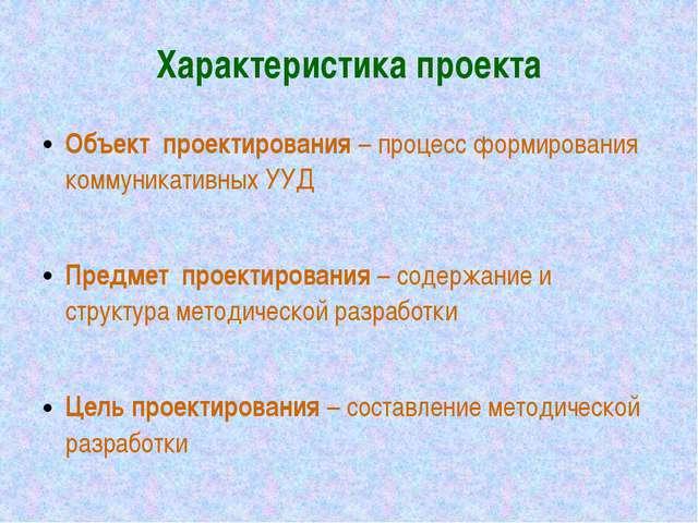 Характеристика проекта Объект проектирования – процесс формирования коммуника...