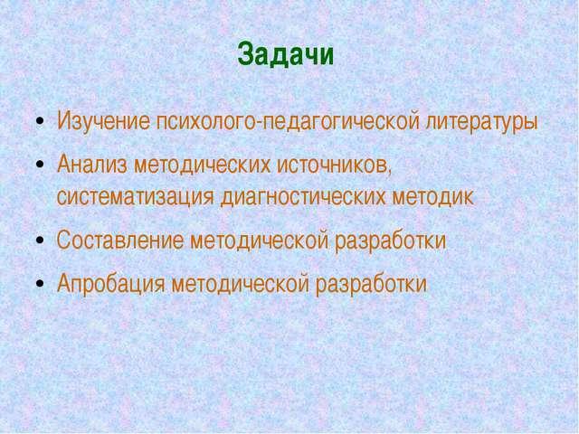 Задачи Изучение психолого-педагогической литературы Анализ методических источ...