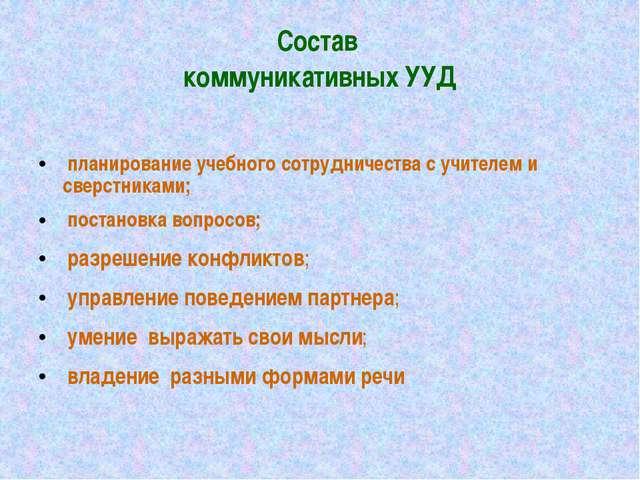 Состав коммуникативных УУД планирование учебного сотрудничества с учителем и...