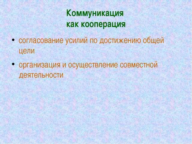 Коммуникация как кооперация согласование усилий по достижению общей цели орга...