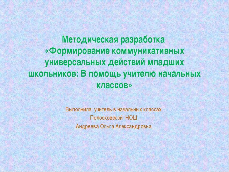 Методическая разработка «Формирование коммуникативных универсальных действий...