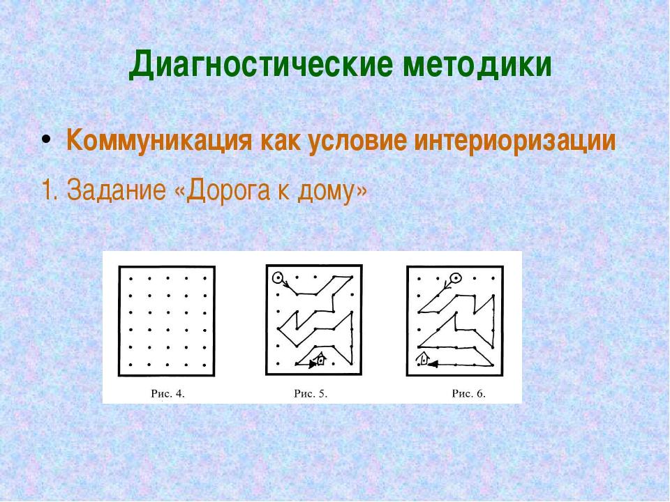 Диагностические методики Коммуникация как условие интериоризации 1. Задание «...