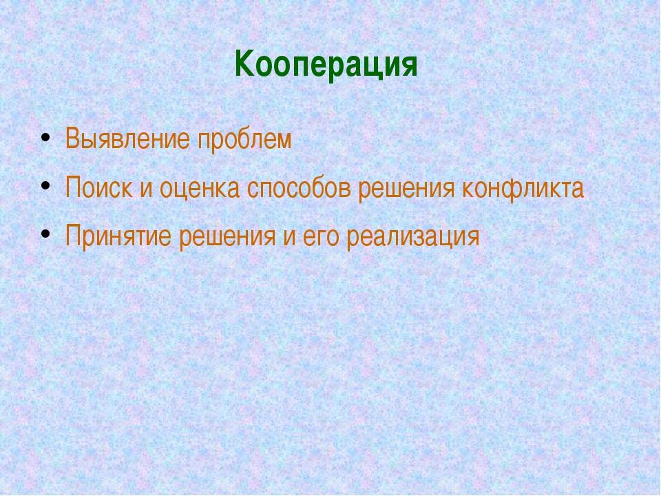 Кооперация Выявление проблем Поиск и оценка способов решения конфликта Принят...