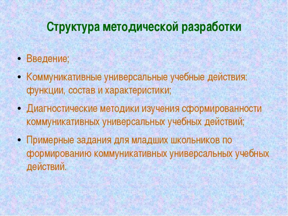 Структура методической разработки Введение; Коммуникативные универсальные уче...