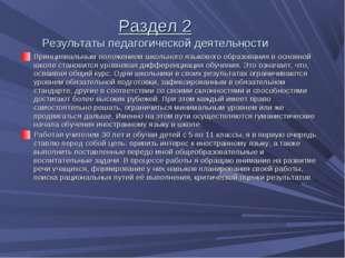 Принципиальным положением школьного языкового образования в основной школе с