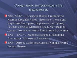 Среди моих выпускников есть медалисты: 2005-2006гг. – Косарева Юлия, Синипост