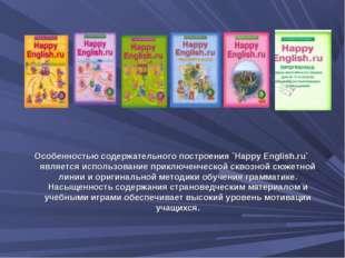 Особенностью содержательного построения `Happy English.ru` является использо