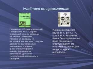 Учебники по грамматике Грамматика: Сборник упражнений. Голицынский Ю.Б.. Сбор