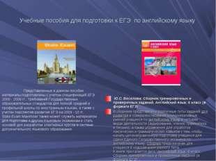 Учебные пособия для подготовки к ЕГЭ по английскому языку Ю.С. Веселова: Сбор