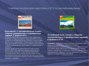 Учебные пособия для подготовки к ЕГЭ по английскому языку Веселова Ю. С. Англ