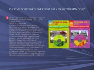 Учебные пособия для подготовки к ЕГЭ по английскому языку Сборник тренировочн
