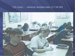 11б класс - «Выбор профессии» (17.04.09)