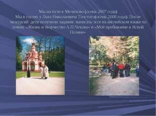 Мы на пути в Мелихово (осень 2007 года) Мы в гостях у Льва Николаевича Толсто