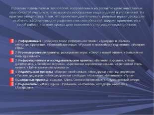 В рамках используемых технологий, направленных на развитие коммуникативных сп