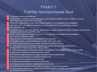 Раздел 5 Учебно-материальная база 1.Таблицы (список прилагается). 2.Контрольн