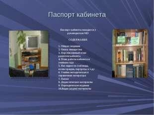 Паспорт кабинета Паспорт кабинета находится у руководителя МО  СОДЕРЖАНИЕ