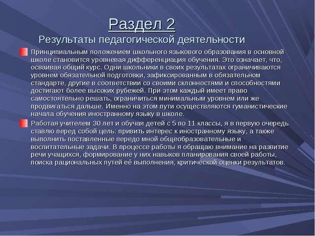 Принципиальным положением школьного языкового образования в основной школе с...