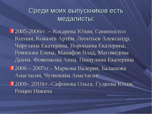 Среди моих выпускников есть медалисты: 2005-2006гг. – Косарева Юлия, Синипост...