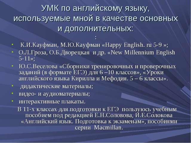 УМК по английскому языку, используемые мной в качестве основных и дополнитель...