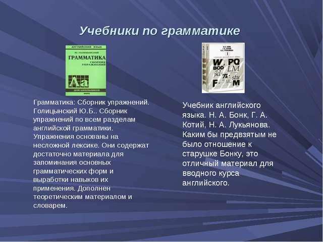 Учебники по грамматике Грамматика: Сборник упражнений. Голицынский Ю.Б.. Сбор...